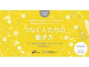 STiPS Handai研究会 「つなぐ人たちの働き方(2019年度冬)」#1 毎日 ...