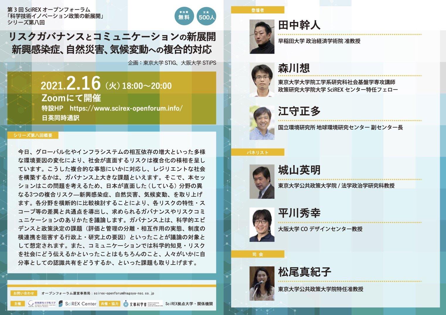 第3回SciREXオープンフォーラム_シリーズ8