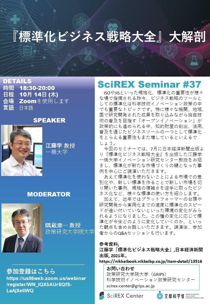 第37回SciREXセミナーフライヤー.jpg