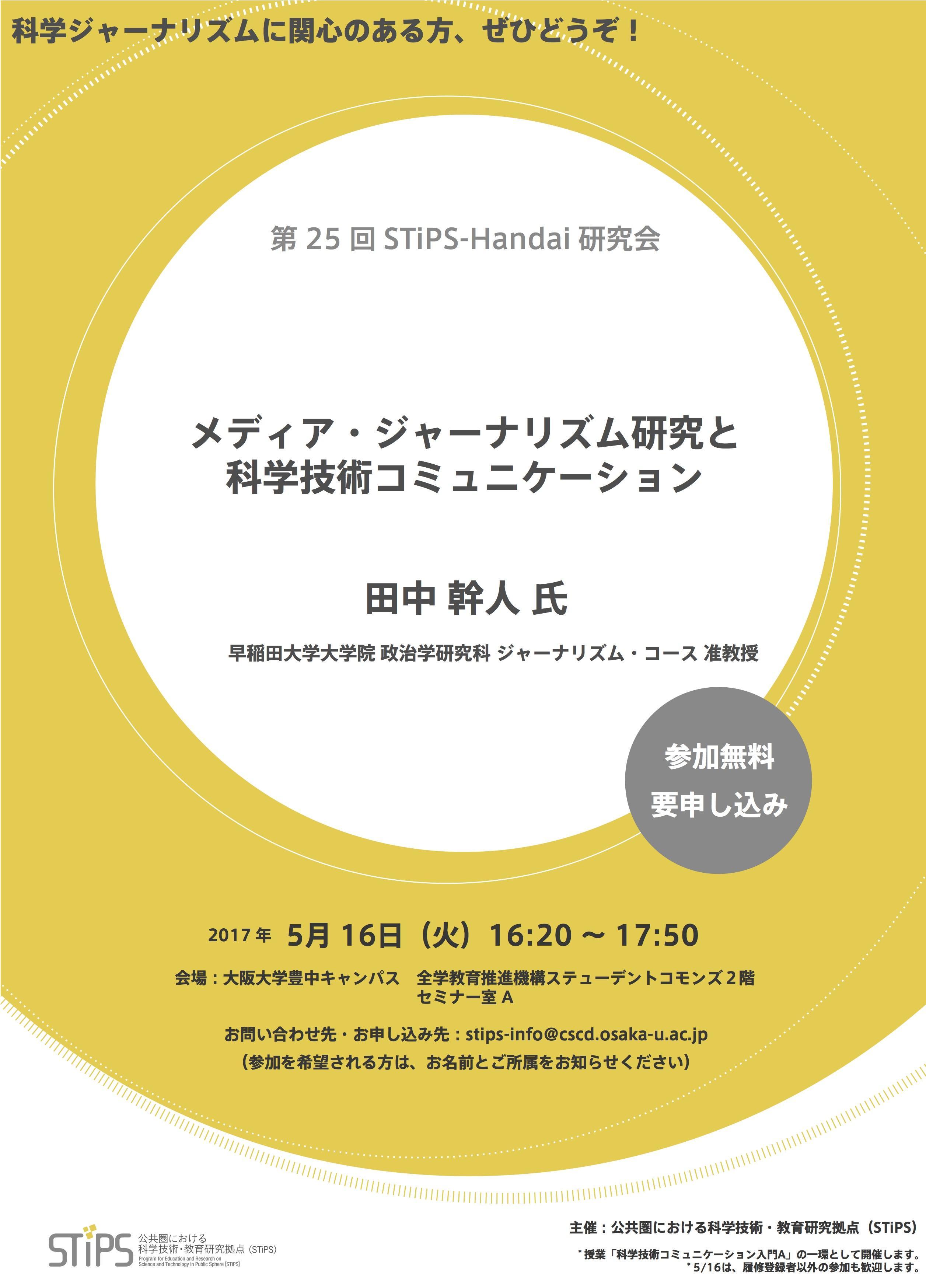 STiPS-Handai_for170516.jpg