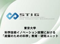 第45回STIG PoPセミナー:Moore's Law and the Governance of Innovation