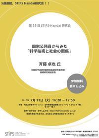 STiPS-Handai_for170711.jpg