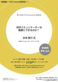 STiPS-Handai_for170718.jpg