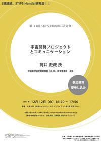 Flyer_for171212.jpg
