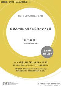 Flyer_for171219.jpg