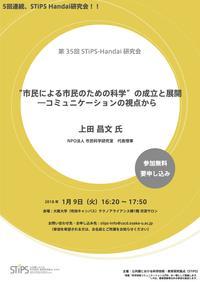 Flyer_for180109.jpg
