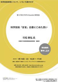 Flyer_for180116.jpg