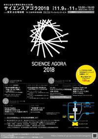 scienceagora2018.jpg