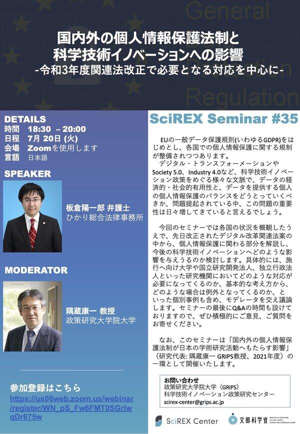 第35回SciREXセミナーのお知らせ.jpg