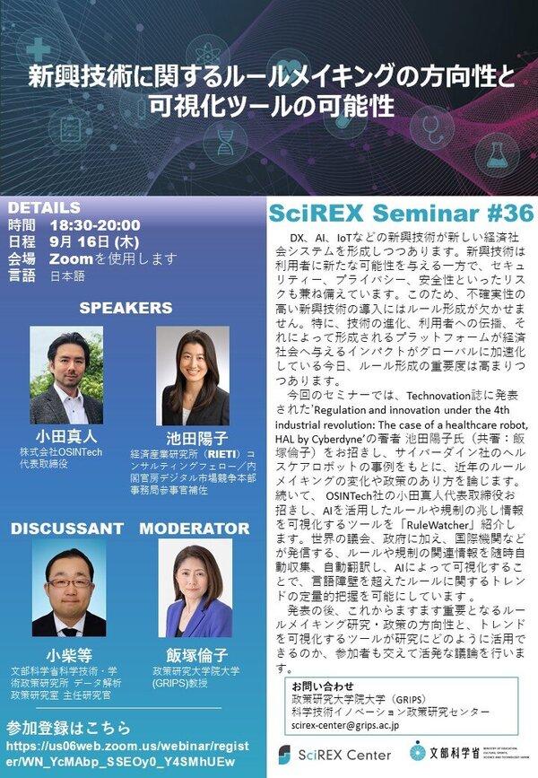 第36回SciREXセミナーフライヤー_オシンテック改訂版.jpg