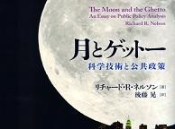 月とゲットー 科学技術と公共政策