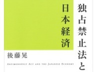 後藤晃著『独占禁止法と日本経済』
